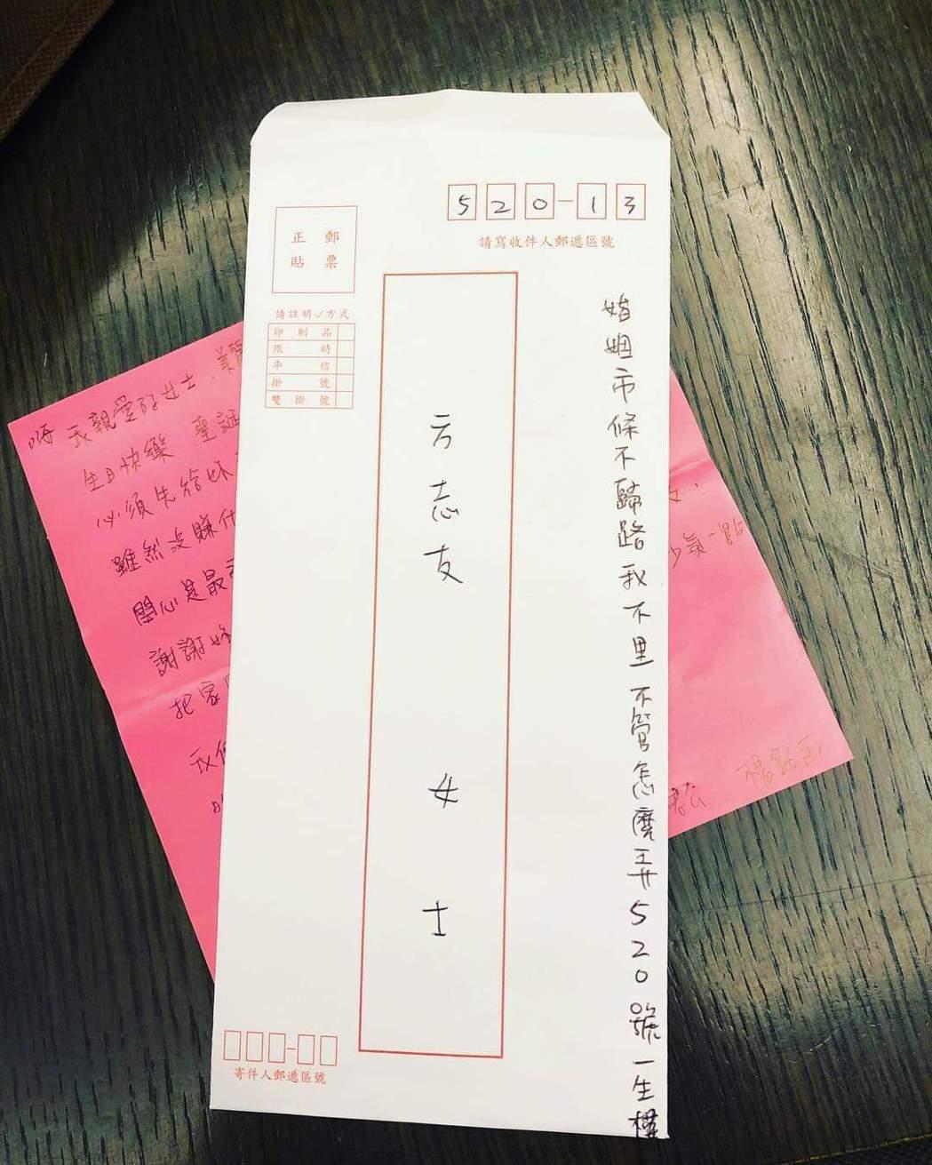 方志友曝光老公楊銘威寫給她的卡片。圖/摘自臉書