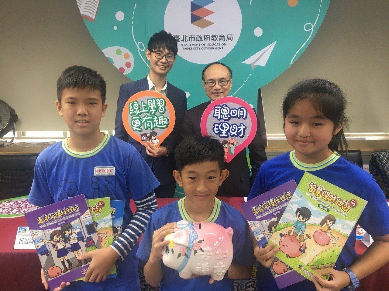 從小培養理財觀念相當重要,台北市教育局研發「理財教育手冊」,昨日宣布將在10所國...