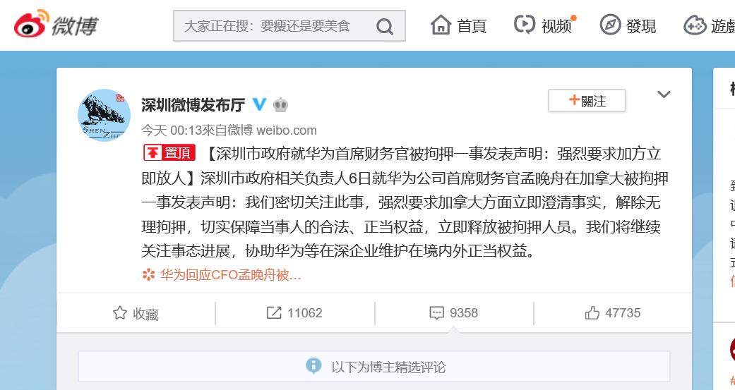 深圳市政府12月7日凌晨透過微博發布「深圳市政府就華為首席財務官被拘押一事發表聲...