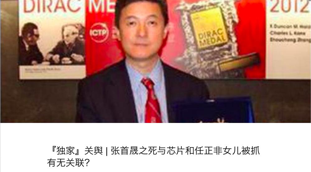 大陸網友認為美國華裔科學家張首晟之死與華為副董事長孟晚舟被抓有關係。(新浪微博照...
