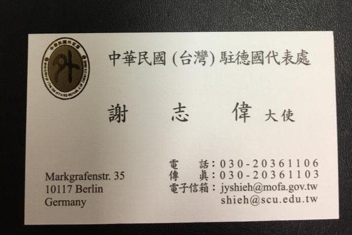駐德代表謝志偉在臉書發文,表示支持外交部的外館臉書改名運動,並秀出自己的名片。圖...