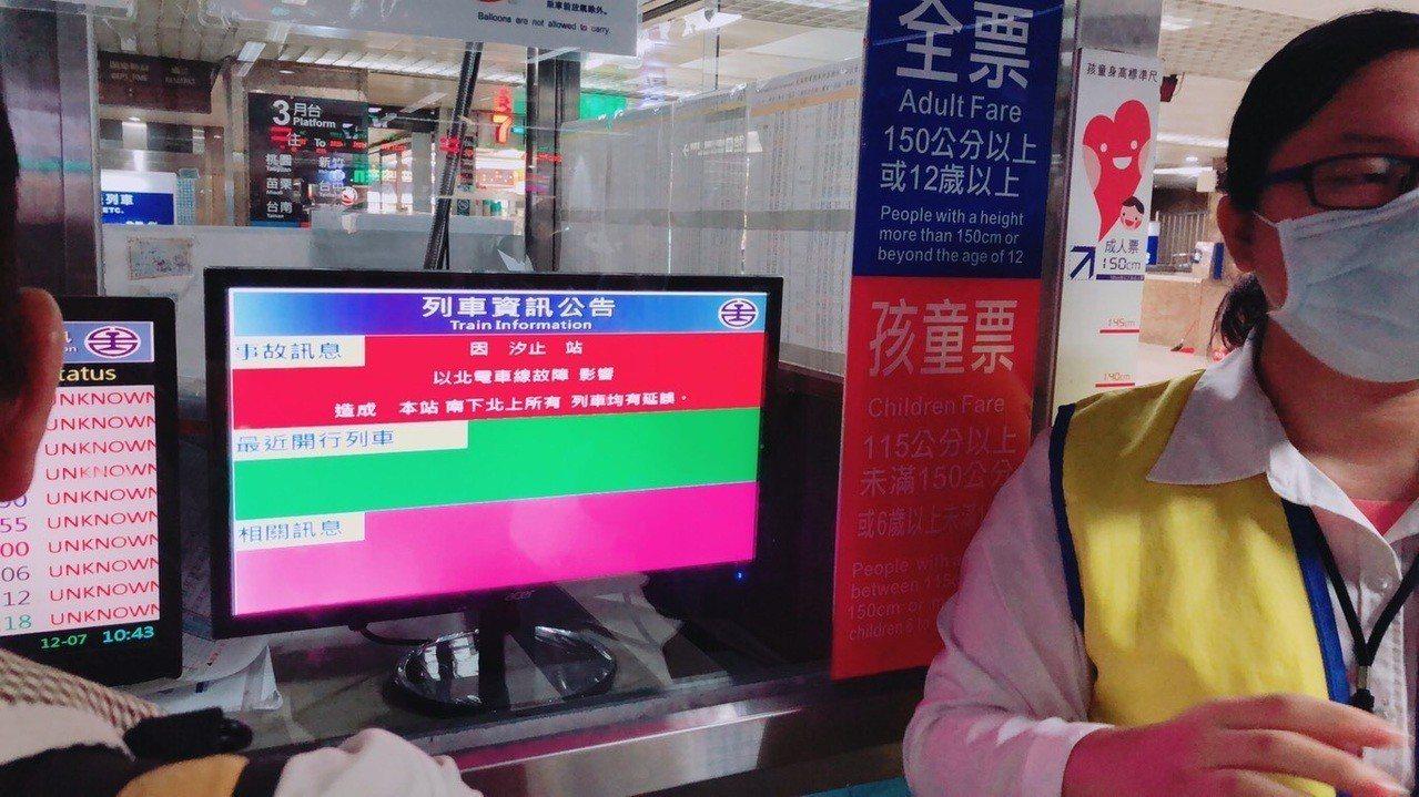 電子看板顯示南下北上列車延誤。圖/讀者提供