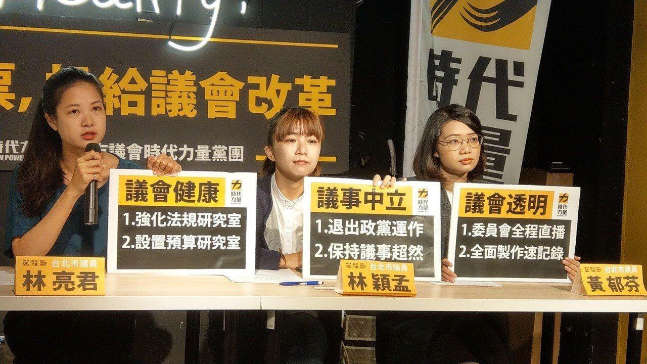 台北市議員選舉結束,時代力量議員當選人為林穎孟(中 )、林亮君(左)、黃郁芬3人...