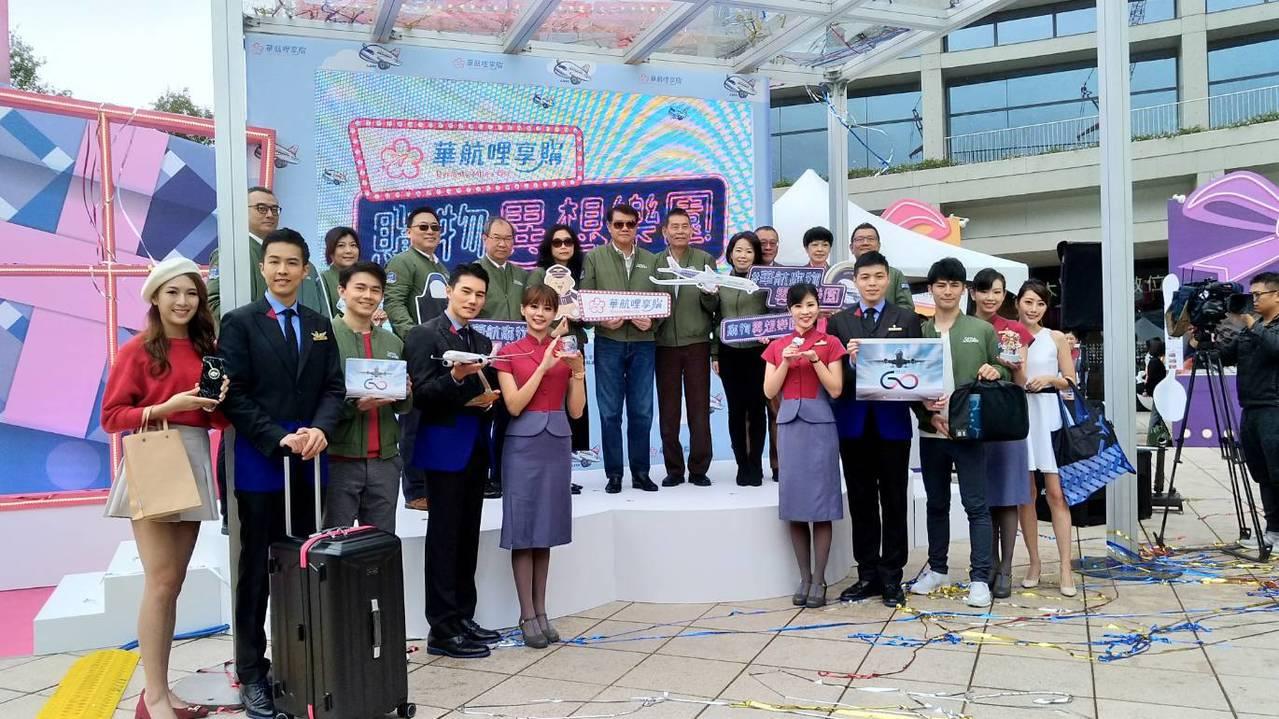 華航7日正式宣布推出「華航哩享購」全新電商平台,推出限量商品,提供會員更多元化使...