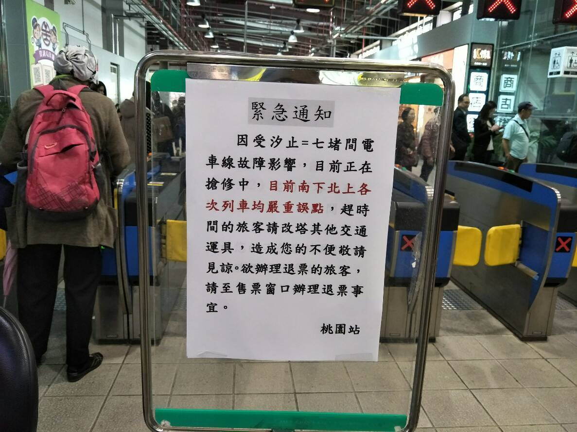 臺鐵桃園站貼出告示並向旅客致歉。圖/讀者提供