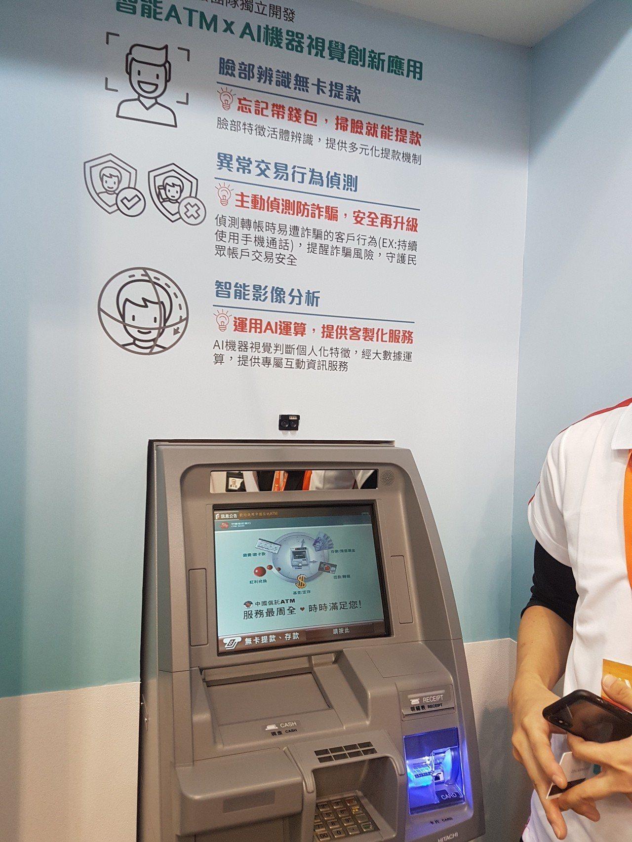 中國信託商銀在展場中展出,號稱是「全球第1台」既能偵測是否為「車手」在領錢,還能...