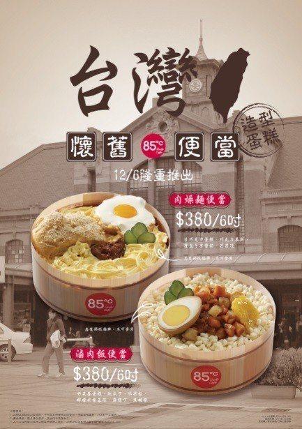 滷肉飯便當、肉燥麵便當,售價380元(6吋)。圖/85˚提供