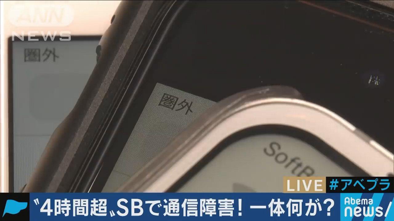 全日本的軟銀行動通訊網路系統6日下午大當機,異常原因經查來自於通訊設備製造商愛立...
