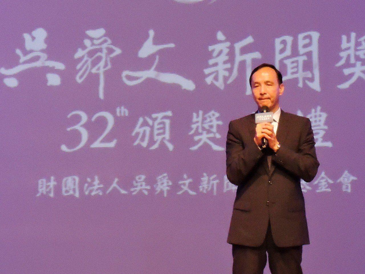 新北市長朱立倫今天下午出席吳舜文新聞獎頒獎典禮,一上台致詞,語氣傷感地說:「這是...