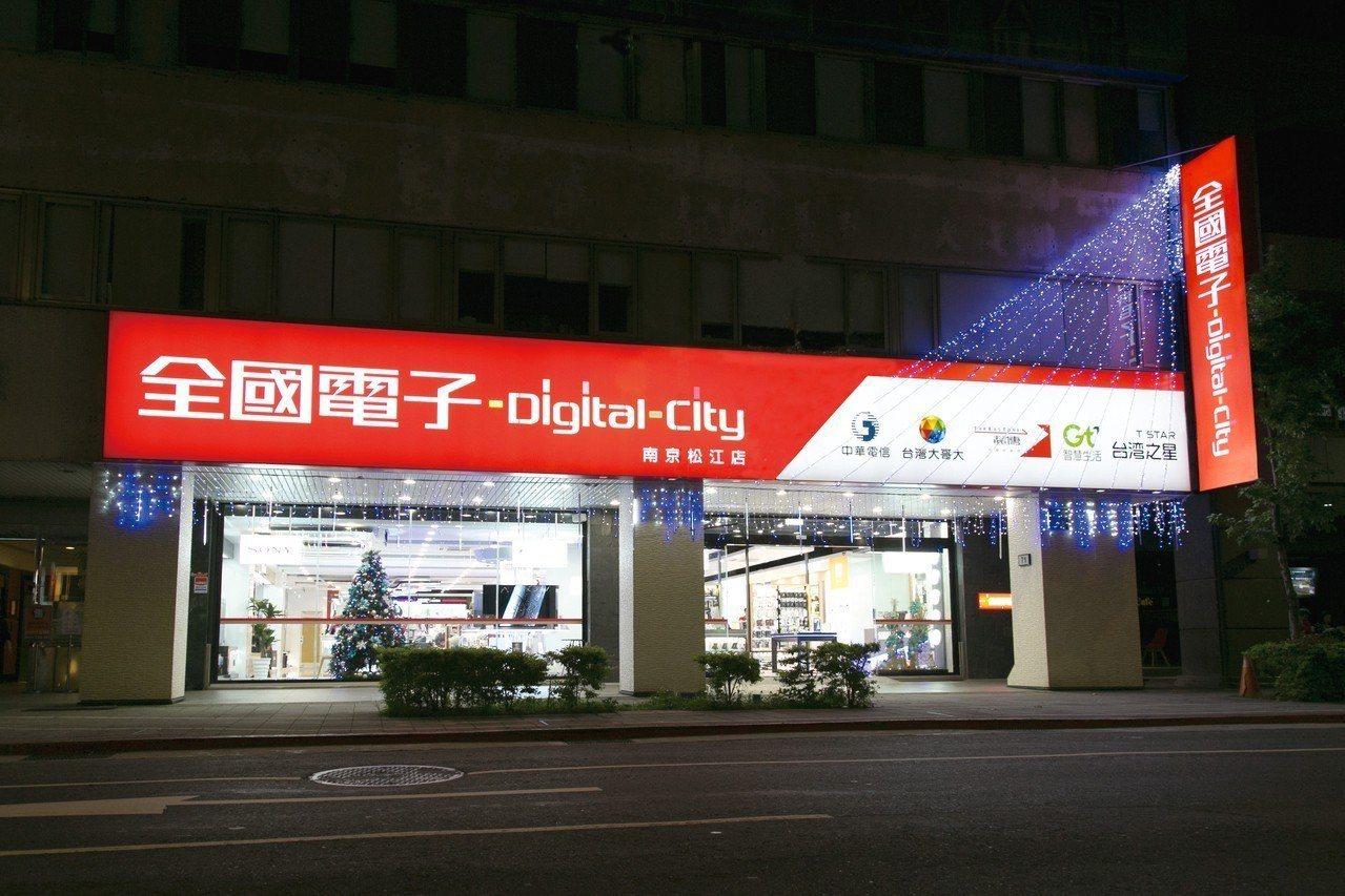 全國電子Digital City南京松江店開幕,進軍台北市一級戰區。圖/全國電子...