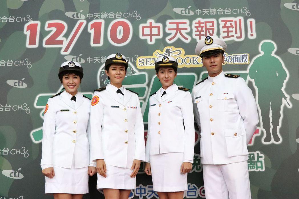 小嫻(左起)、劉香慈、楊晴、羅平出席「女兵日記」於中天播出記者會。圖/中天提供
