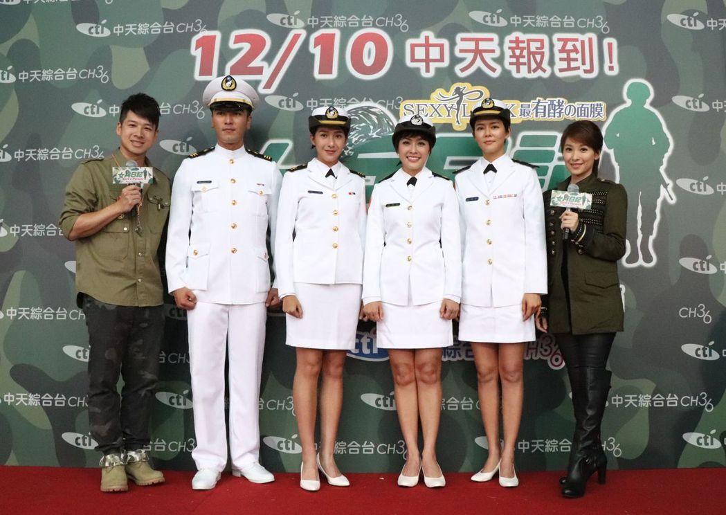 劉香慈(右起)、小嫻、楊晴、羅平出席「女兵日記」於中天播出記者會。圖/中天提供