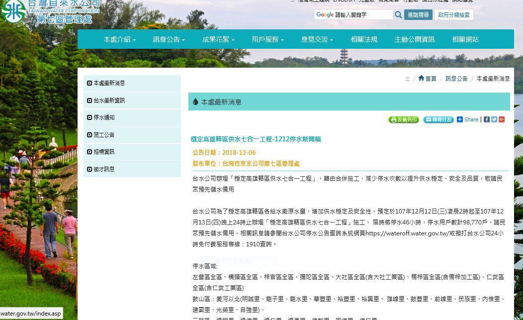 為配合七項供水施工,自來水公司七區管理處公布停水訊息。圖/翻攝自來水公司網站