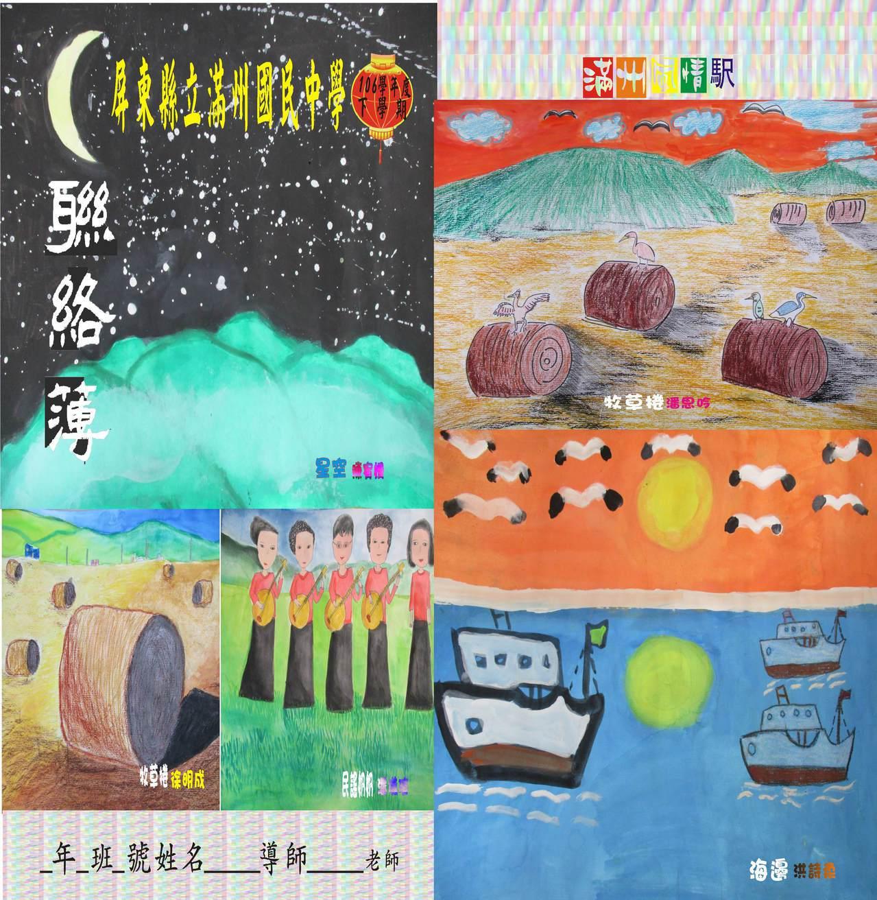 屏東滿州國中每到年底鼓勵學生把自己家鄉的美麗風景入畫,選為為明年度家庭聯絡簿的封...
