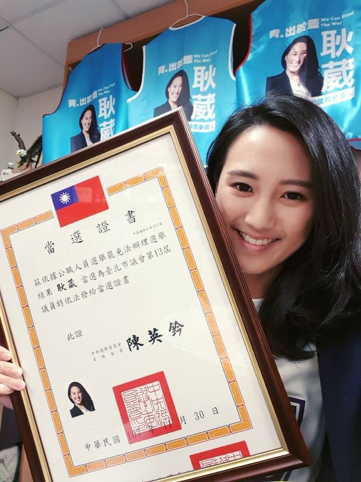 國民黨台北市議員當選人耿葳今收到當選證書,耿葳晚間在臉書表示,收到得來不易、熱騰...