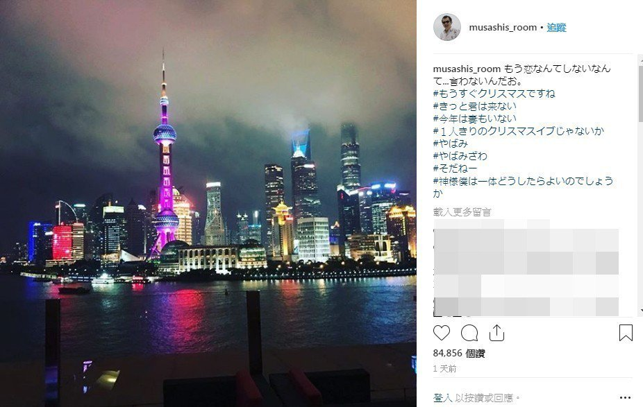 官方IG「武藏的房間」在消息曝光前,突然有了新的貼文,照片是上海的夜間,貼文引用...