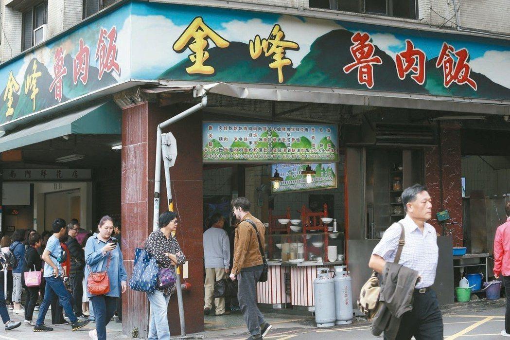 南門市場旁的「金峰滷肉飯」,門口總是大排長龍。 記者杜建重/攝影