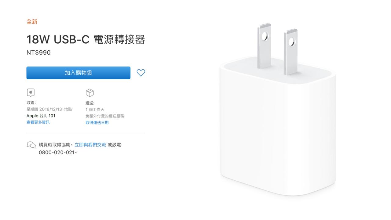 蘋果官網正式推出全新的18W USB-C電源轉接器,與新版充電器,若要購買套組要...