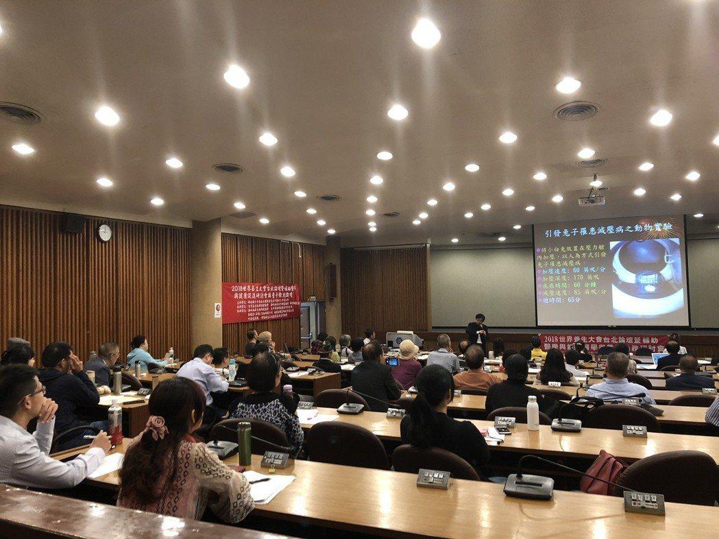 2018世界養生大會台北論壇當天開會實景。