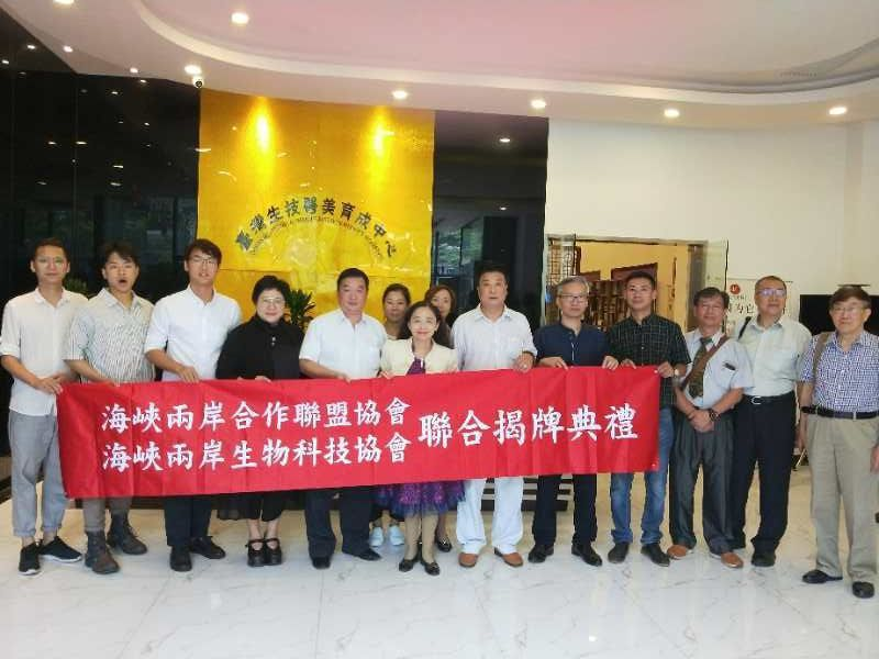 2018年6月29日兩岸聯盟和台灣生計醫美育成中心上海揭牌合影。