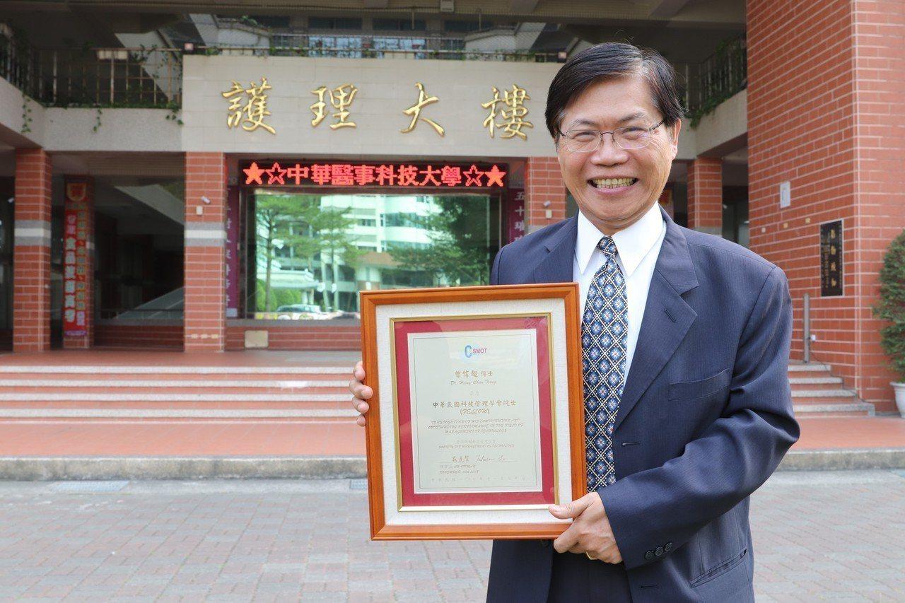 曾信超獲中華民國科技管理學會院士榮銜。圖/曾信超提供