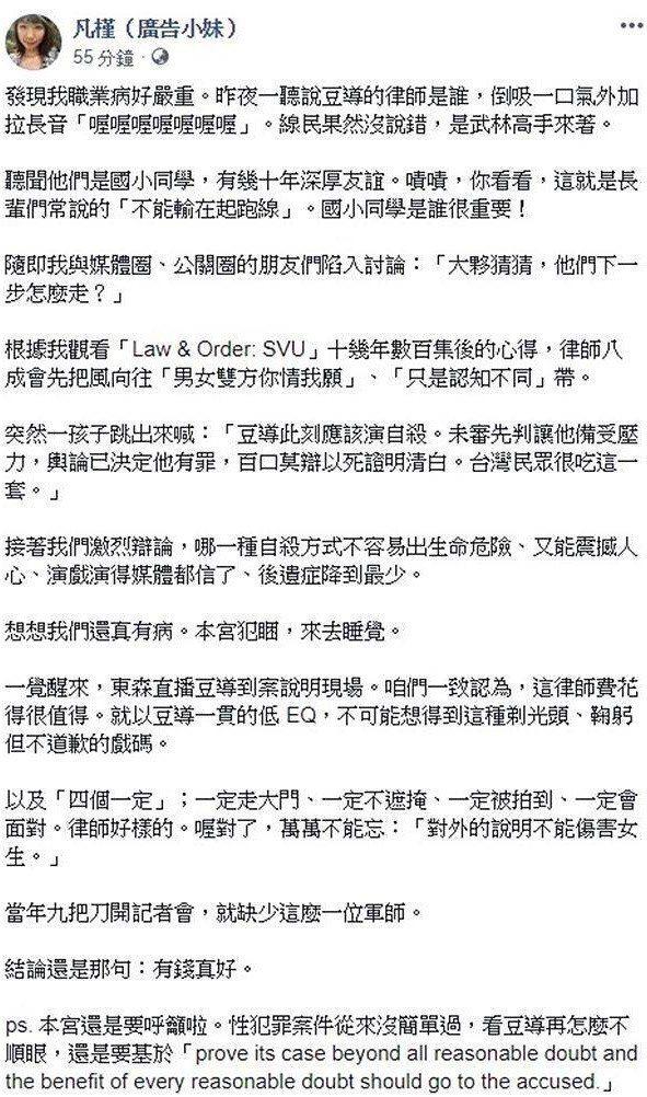 知名部落客「廣告小妹」對鈕承澤鞠躬一事發表感想。圖/摘自臉書