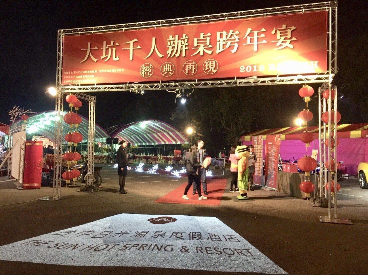 大坑千人辦桌跨年宴,已成為台中市每年年終的重要饗宴盛會。