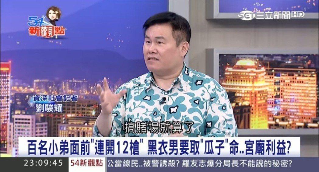 劉駿耀最熱愛上談話性節目。圖/摘自YouTube