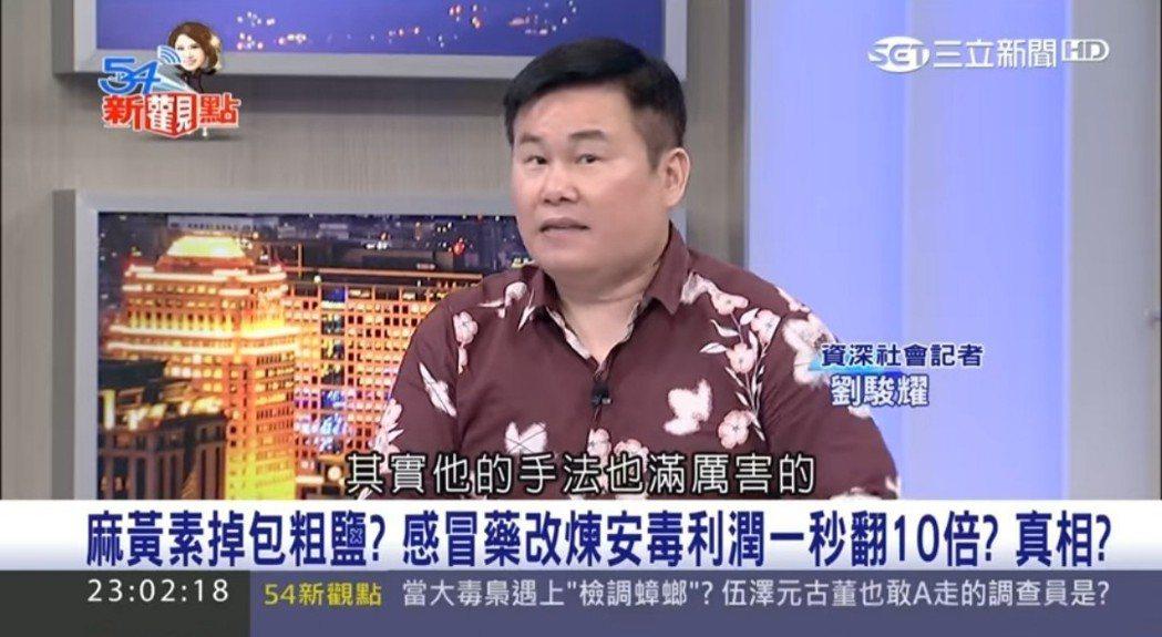 劉駿耀是陳斐娟節目常客。圖/摘自YouTube
