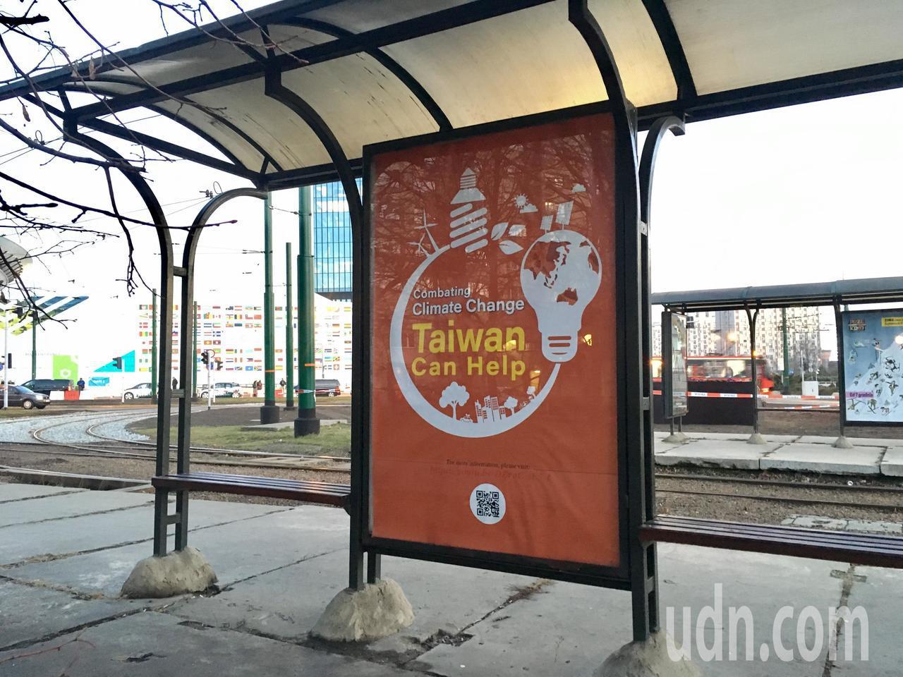 聯合國氣候大會在波蘭舉行,候車亭有我國外交部廣告。特派記者吳姿賢/攝影