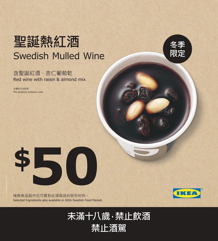 IKEA推出熱紅酒,一杯50元。圖/翻攝自IKEA臉書粉絲團