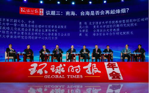 中共黨媒環球時報年會現場。(微博照片)