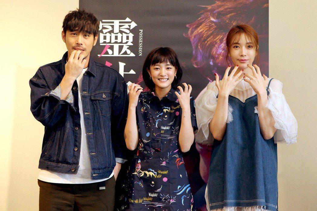 黃騰浩(左起)、王淨、蔡淑臻宣傳新片「靈佔」。圖/公視提供