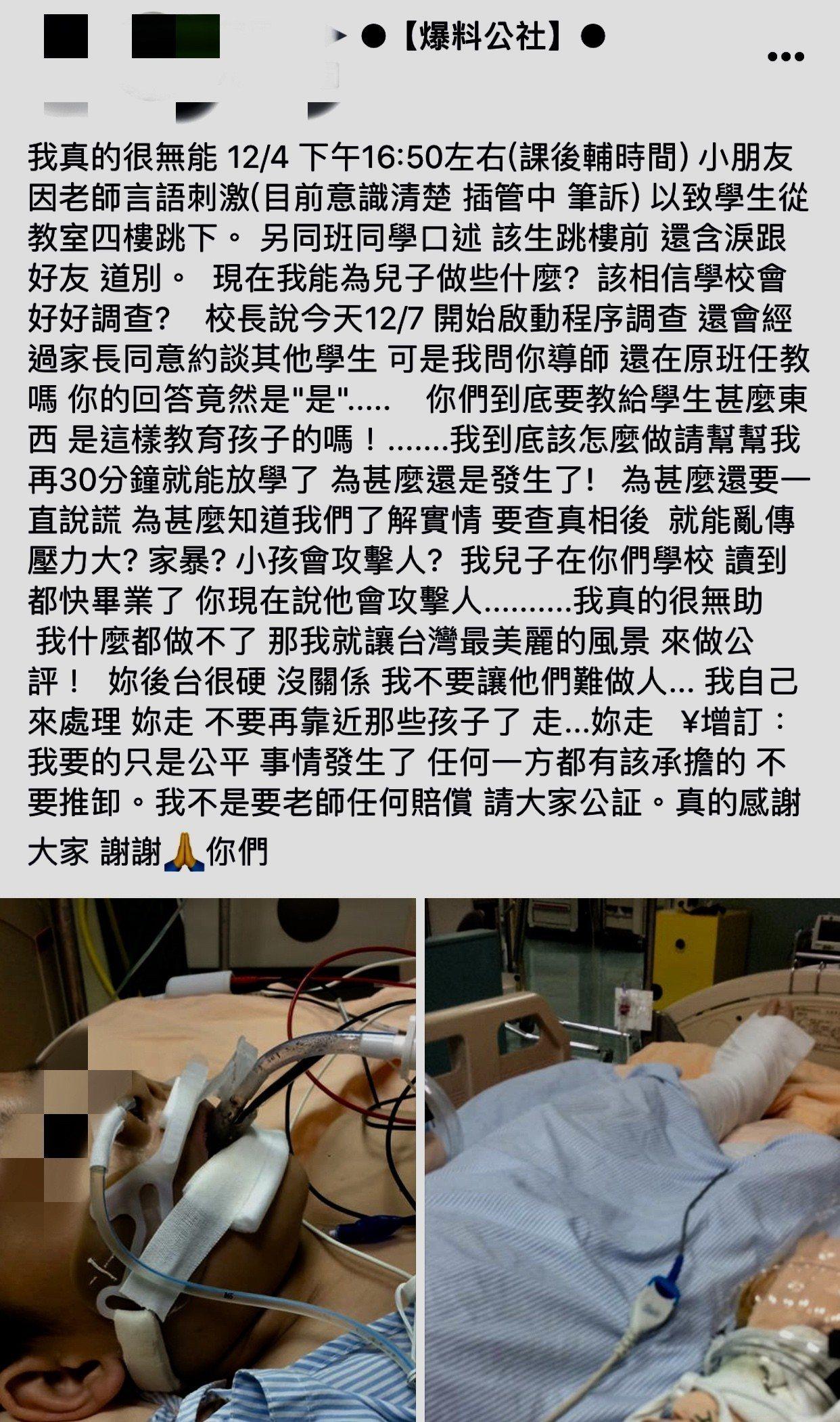 台南市某國小六年級學童,4日下午放學課後輔導時間,竟從教室四樓墜樓,目前在加護病...