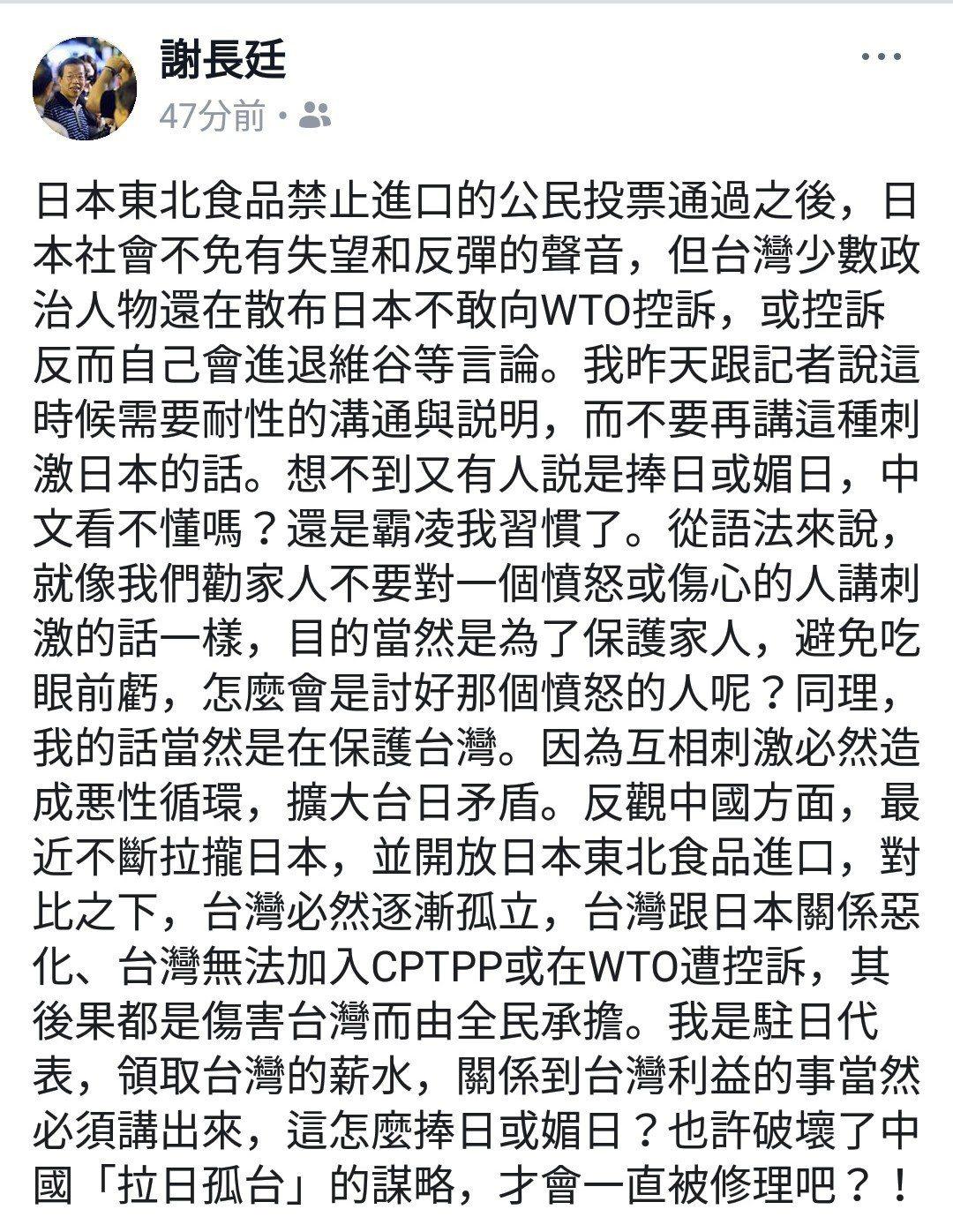 駐日代表謝長廷晚間在臉書回應,他想保護台灣卻一直被批媚日,罵他的人看不懂中文嗎。...