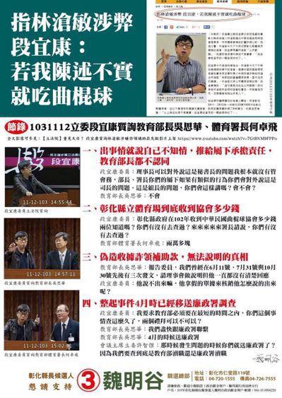 2014年,段宜康在幫魏明谷助選的競選文宣中強調,若對林滄敏的陳述不實,就吞曲棍...