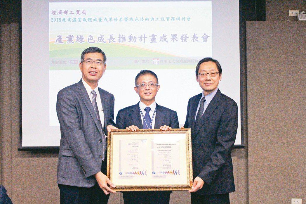 台灣水泥取得BS 8001循環經濟查核聲明,並於發表會獲頒證書。 李憶伶/攝影