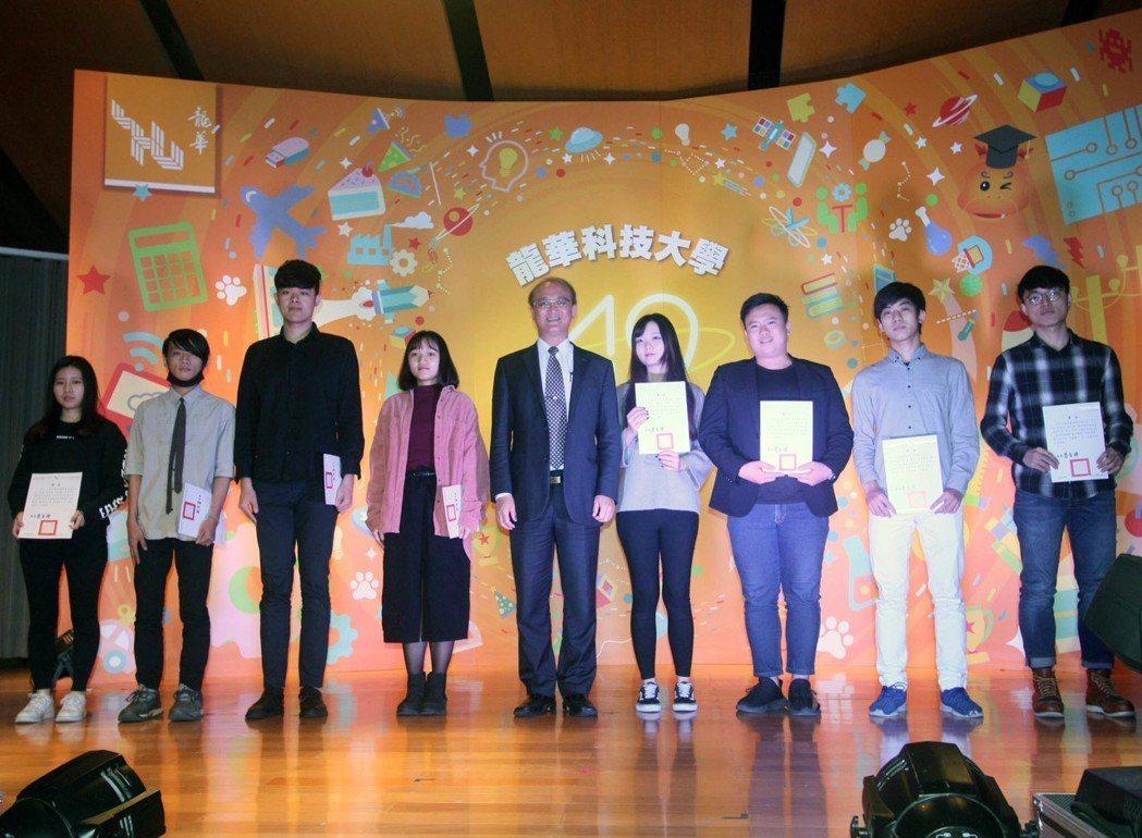 教育部林騰蛟常務次長,受邀頒發龍華科大學生創業團隊競賽績優獎項。龍華科大/提供