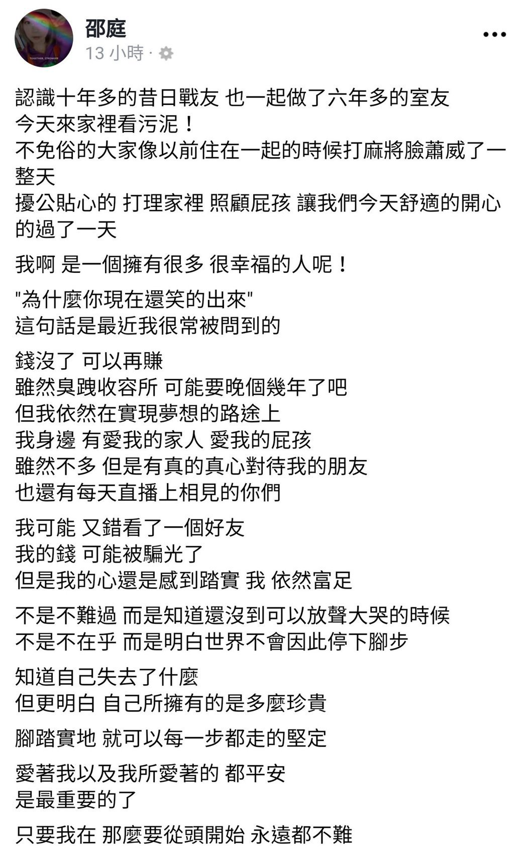 圖/擷自邵庭臉書
