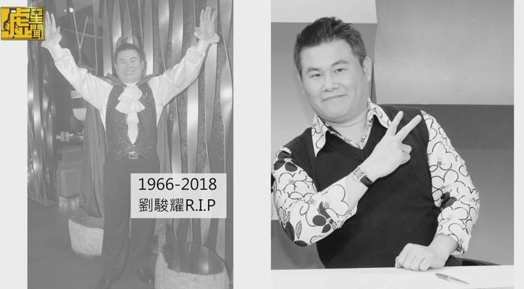 名嘴劉駿耀病逝。圖取自噓新聞