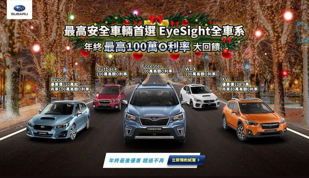 SUBARU台灣意美汽車為讓國內車迷輕鬆坐擁頂尖極致安全車款,特別推出「EyeS...