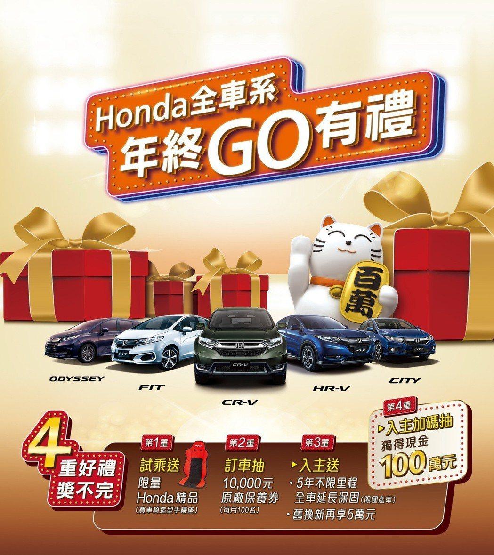 Honda Taiwan自2018年12月1日至12月底,全國Honda Car...
