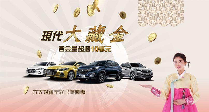 HYUNDAI現代汽車推出優惠好康「現代大藏金」專案。 圖/現代汽車提供