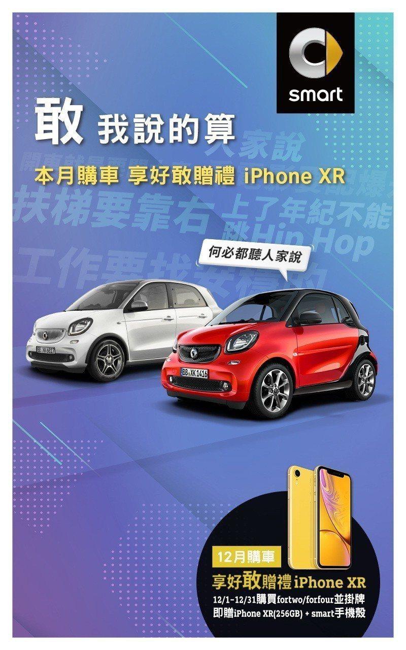 即日起至12月底前購買並掛牌完成smart全車系即送Apple iPhone X...