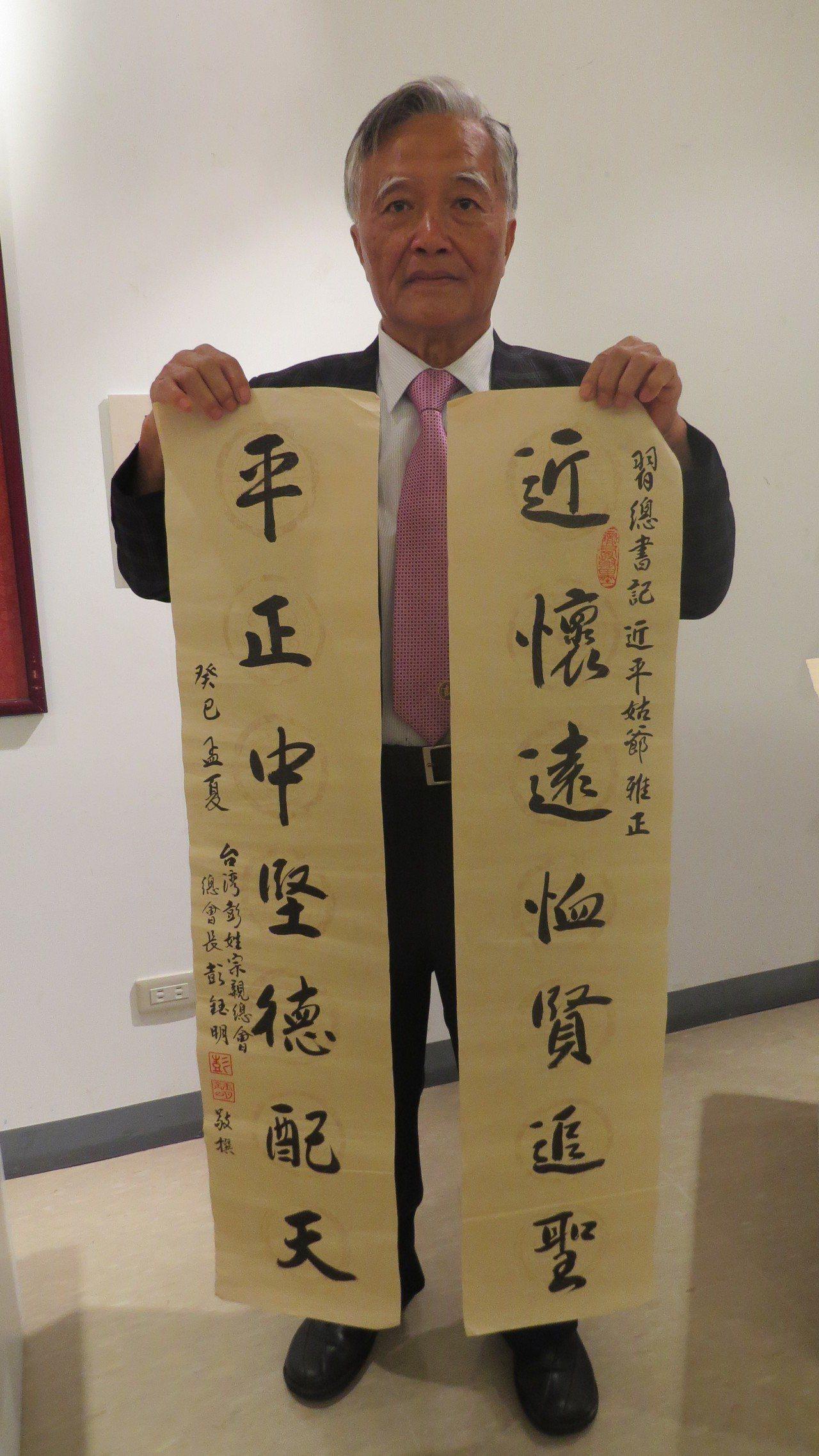 台灣彭姓宗親總會榮譽總會長彭鈺明6年前曾帶著自己作的詞,及書法家馮恭的墨寶,要贈...