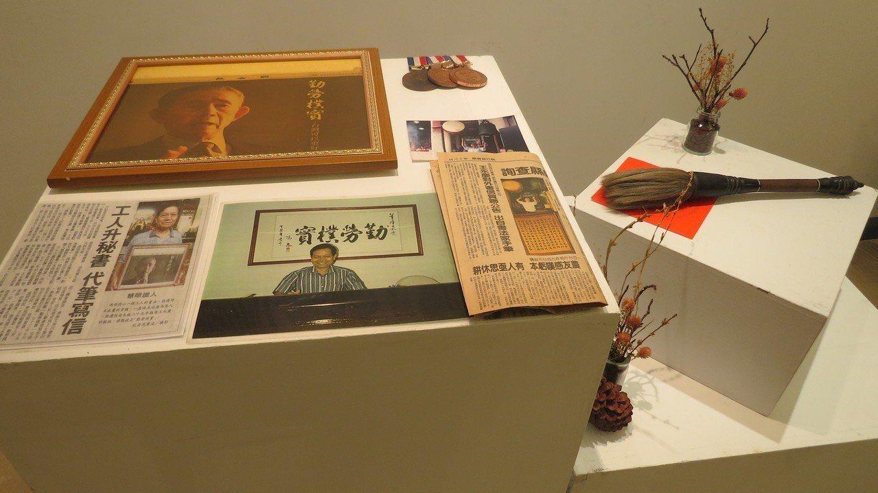 「 勤勞樸實─馮恭生命意境展」展出書法家馮恭日常物件、影像記錄、書法墨寶及生命故...
