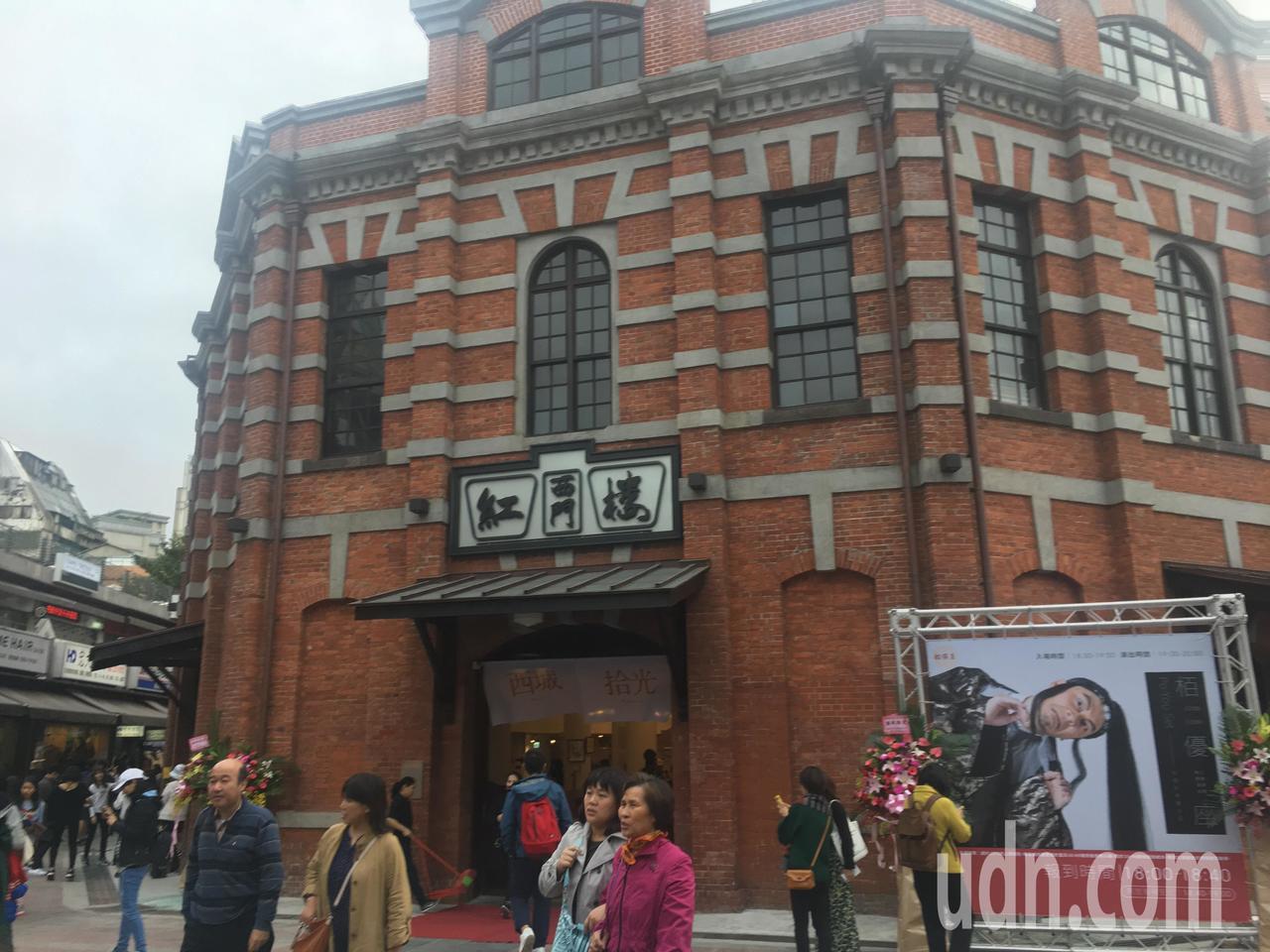 西門紅樓今年歡慶110周年,設置「今昔特展」在西門紅樓展出,展期至12月30日。...