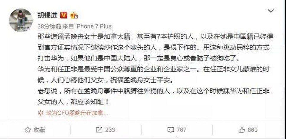 環球時報總編輯胡錫進微博截圖