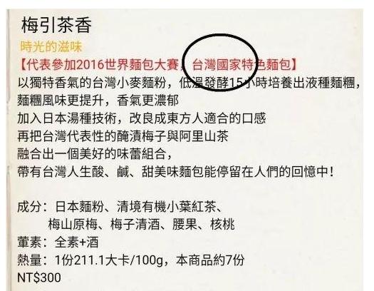 大陸網民還揪出吳寶春麵包店官網,強調賣的是「台灣國家特色」的麵包,要求官網修改,...