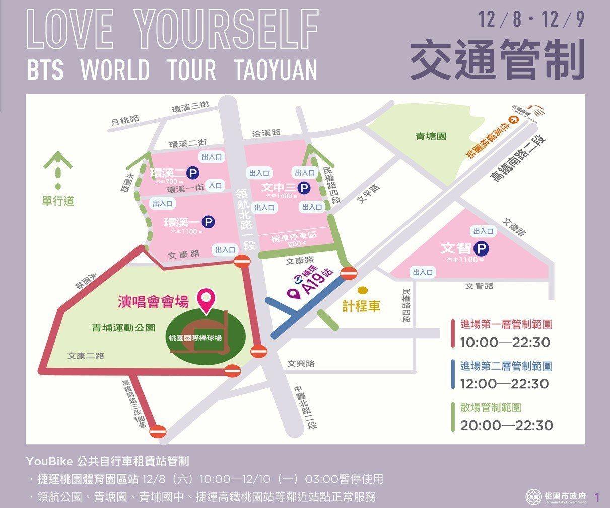 韓國超人氣天團「防彈少年團」(BTS)桃園國際棒球場舉行亞洲巡迴演唱會,造成大塞...